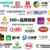 启博云双11简报:2020 GMV再创新高,突破60亿!