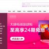 """国美App更名为""""真快乐""""zhenkuaile.com/cn域名等都怎么样?"""