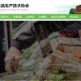 半岛网络携手签约老客户广东省食品生产技术协会达成微信小程序开发合作